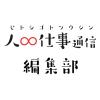 人∞仕事通信編集部株式会社廣済堂