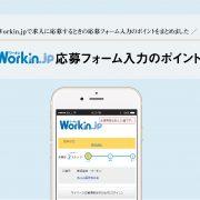 Workin.jp応募フォーム入力のポイント